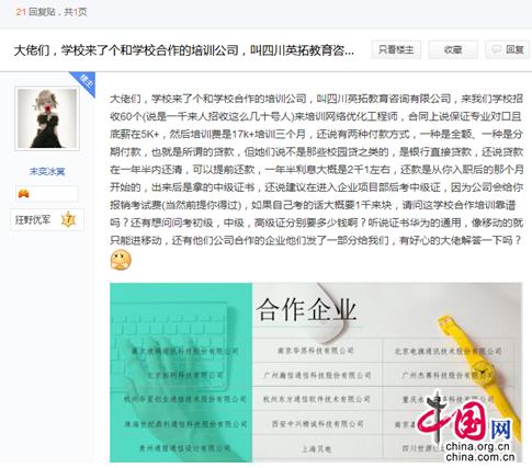 大佬们,学校有个和学校合作的培训公司,叫四川英拓教育